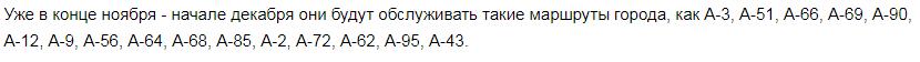 Стало известно, где будут курсировать новые автобусы в Нижнем Новгороде - фото 2