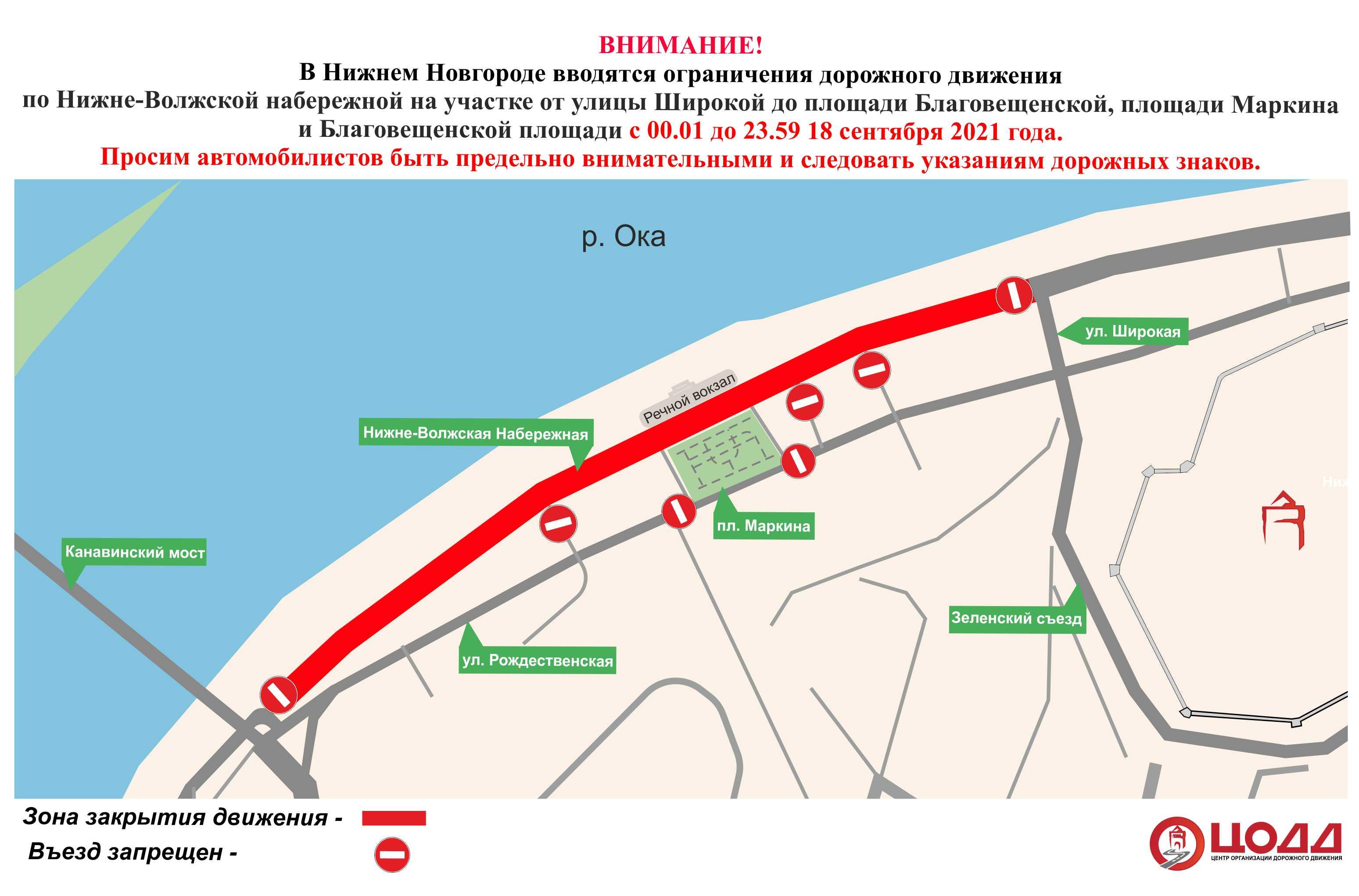 Нижне-Волжскую набережную в Нижнем Новгороде перекроют 18 сентября - фото 1