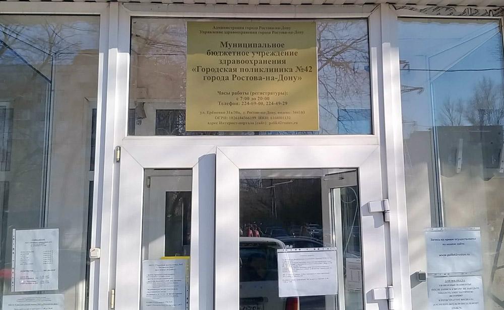 В Ростове после капремонта открылась женская консультация