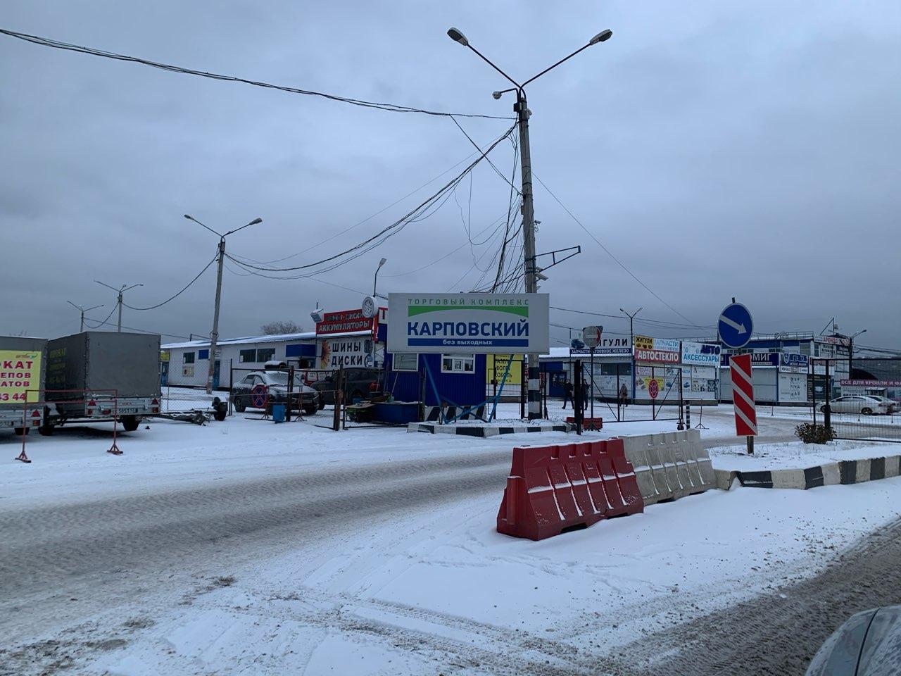 Карповского рынка больше нет, но дело живо: предприниматели спешно переезжают на другие площадки