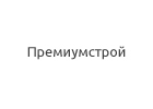 ООО «Премиумстрой»
