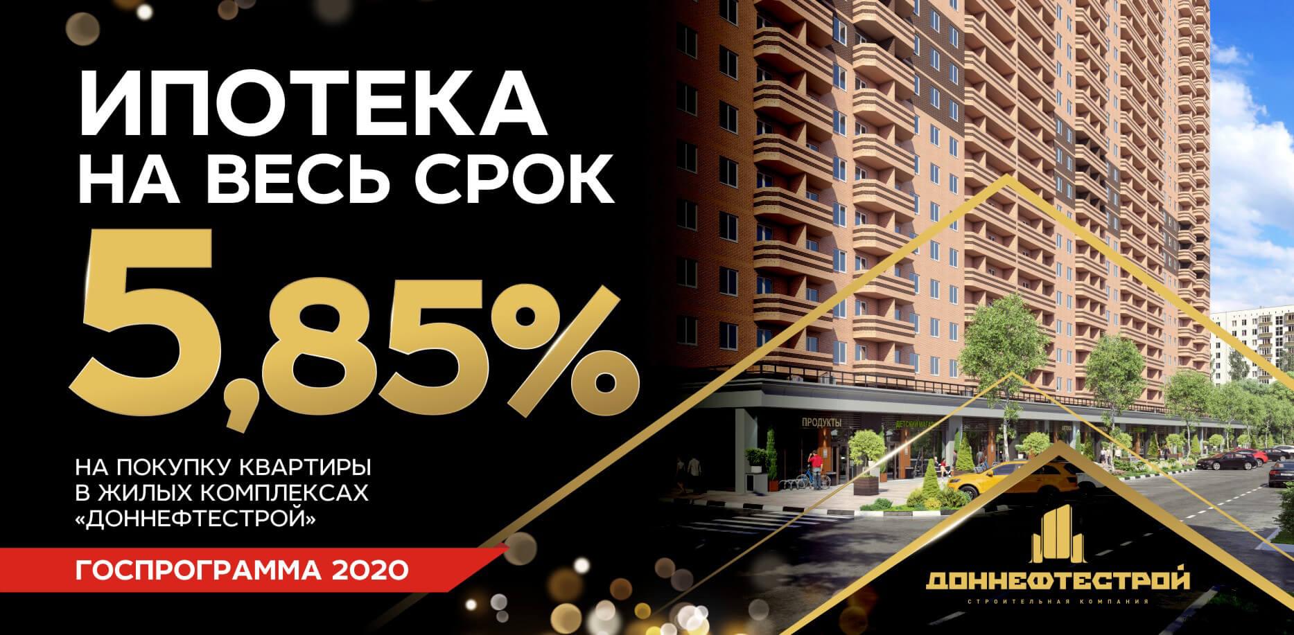 «ДОННЕФТЕСТРОЙ» предлагает квартиры в ипотеку по ставке 5,85% на весь срок - фото 1