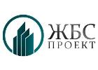 ООО «ЖБС-Проект»